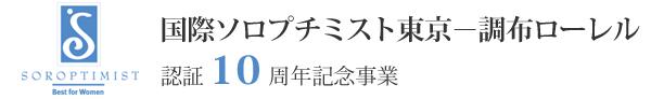 国際ソロプチミスト東京-調布ローレル